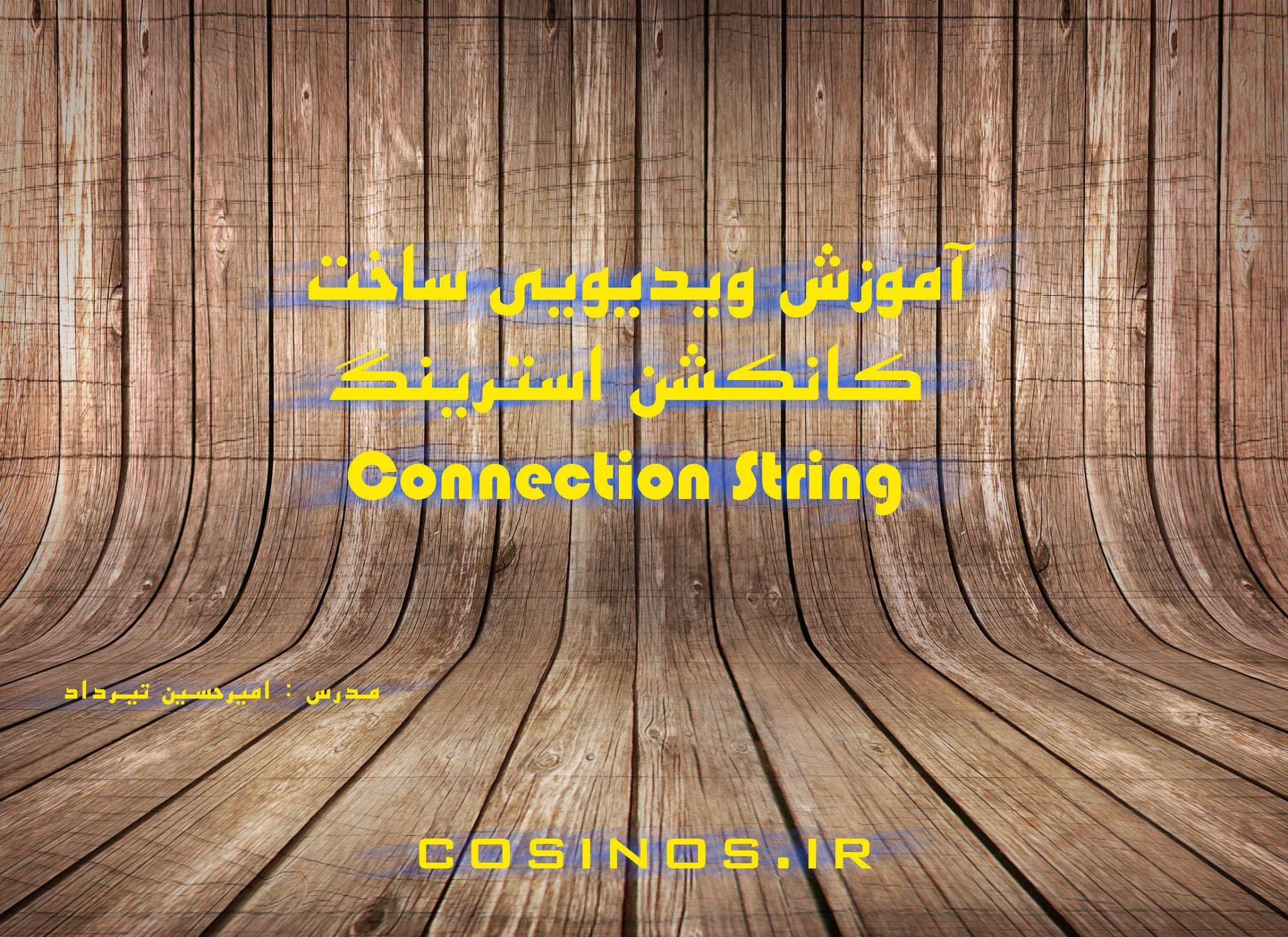 آموزش ساخت کانکشن استرینگ Connection String
