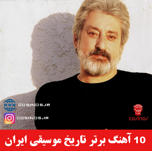 ابراهیم حامدی-۱۰ آهنگ برتر تاریخ موسیقی ایران