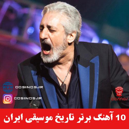ابی-۱۰ آهنگ برتر تاریخ موسیقی ایران