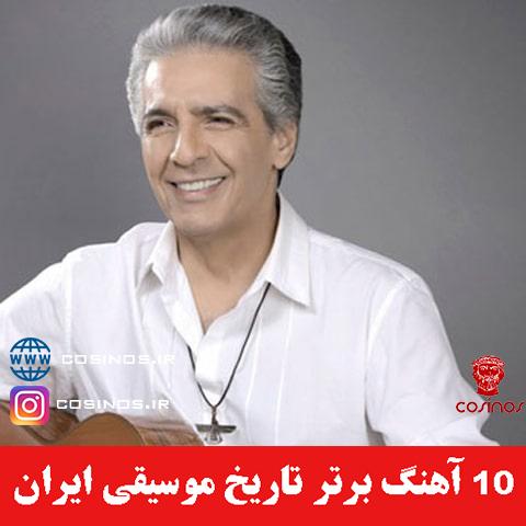 فرامرز اصلانی-۱۰ آهنگ برتر تاریخ موسیقی ایران
