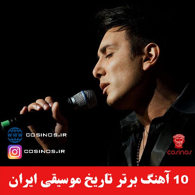 شادمهر عقیلی-۱۰ آهنگ برتر تاریخ موسیقی ایران