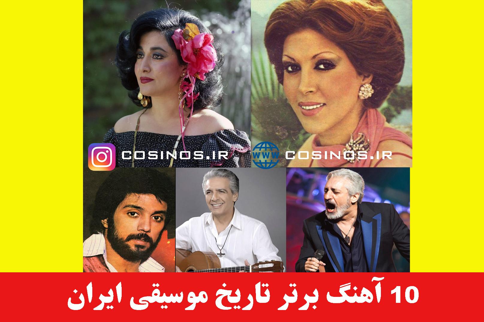 10 آهنگ برتر تاریخ موسیقی ایران